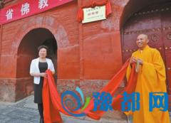 河南佛教道教场所启用标识牌 防止非法敛财