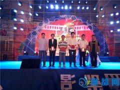 镇平雪枫中学获南阳市第三届大学生微电影节最佳剪辑奖
