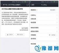 继微信之后 QQ钱包也强制捆绑银行卡!
