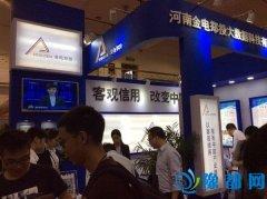 2016郑州国际互联网+金融博览会在中原国际博览中心隆重召开