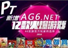 AG亚游娱乐平台打造纯净精品PT游戏世界!