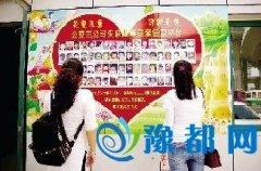 郑州一公交场站有面寻亲墙 发布寻亲信息