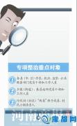 省纪委书记:专项整治重点对象 紧盯这三类人群