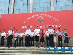 河南启动2016食品安全宣传周 22部门联动力保食安