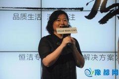 恒洁阮伟华:未来5年智能卫浴将在中国飞速发展