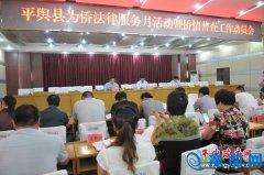 平舆县为侨法律服务月活动暨侨情普查工作动员会召开