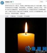 华东理工大学通报:1名研究生在工厂爆炸中遇难