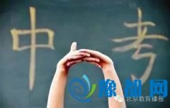 2016北京中招简章部分内容有调整!快来看详情(附中考时间表!)|热点