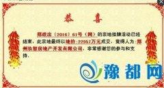 郑州玖智地产竞得高新区一宗59.7亩城改用地