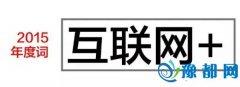 """《中国语言生活状况报告》上午发布??""""廉""""""""互联网+""""当选年度字词"""