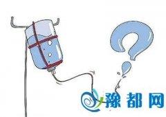 省人民医院取消成人普通门诊输液