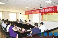 郑州市教育局 第五纪检工作协作区调研课题研讨会在新密召开