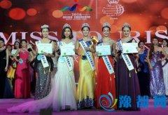 2016国际旅游小姐总决赛聚焦卢氏 旅姐大秀风姿