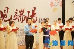 """许昌学院""""又见端阳""""诗会传承中华优秀传统文化"""