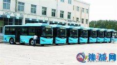 新能源公交车亮相汝南城