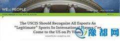 10万人白宫请愿:电竞应是合法体育项目