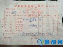 殡葬公司收据公然写红包费 称系员工自作主张