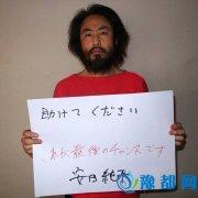 疑似在叙利亚失踪日本记者的新照片被公开(图)