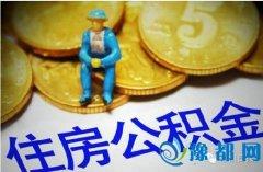 下月起,郑州住房公积金每月缴存下限要涨!其实公积金还可以这样用!