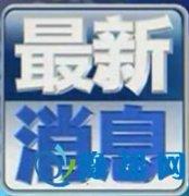 【最新消息】中铝郑州厂房坠落事故死亡人数升至10人