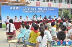县委常委、统战部长代元辉出席关爱孤儿、关心留守儿童光彩行活动