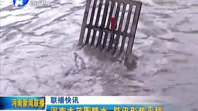 河南大范围降水 防汛形势平稳
