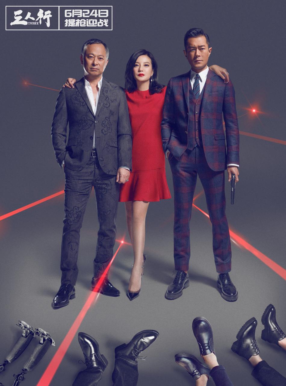 《三人行》曝光了第二组人像大片,杜琪峰领衔赵薇、古天乐、钟汉良提枪迎战,电光石火之间一场生死之战一触即发。