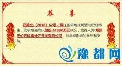 万科天伦惠济东赵村再拿地 土地面积103余亩
