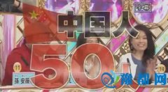 """日本一电视台被指邀50名华人出镜 """"抹黑中国"""""""