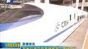 """郑州打造空铁无缝衔接""""直通车"""""""