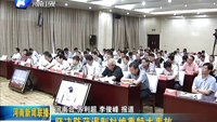 河南省坚决防范遏制杜绝重特大事故