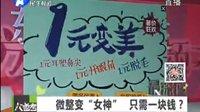 记者暗访郑州各整形医院广告陷阱 工商所:没啥事