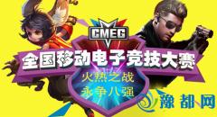 CMEG2016 火热之战 勇争八强