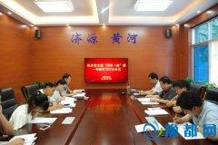"""济源河务局机关党支部召开""""两学一做""""第一专题学习讨论会"""
