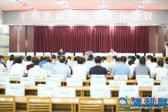 我县召开县城区防汛工作会