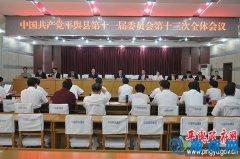 中共平舆县第十一届委员会第十三次全体会议召开