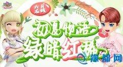《劲舞团》初夏物语 六月在线领好礼