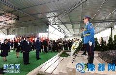 习近平和彭丽媛凭吊在我国驻南联盟使馆被炸事件中英勇牺牲的烈士