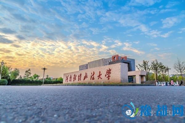 河南财经政法大学部分副校级领导干部调整
