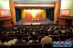 中国共产党平舆县第十二次代表大会举行预备会议
