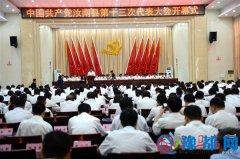 汝南县第十三次党代会隆重开幕