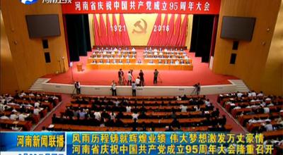 河南省庆祝中国共产党成立95周年大会隆重召开 谢伏瞻作重要讲话