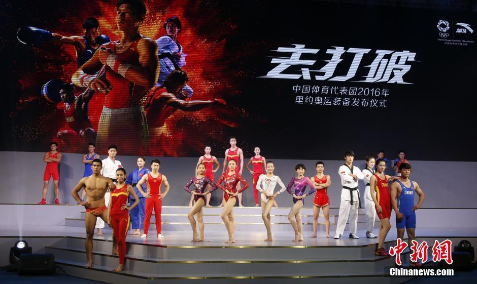 6月29日,中国体育代表团2016里约奥运会装备发布仪式在北京举行,图为模特展示运动员服装。 中新社记者 张浩 摄