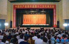 中国共产党西平县第十二次代表大会选举工作会议召开