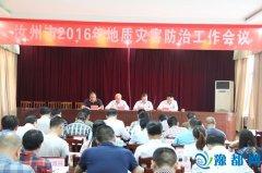 汝州市2016年汛期地质灾害防治工作会召开
