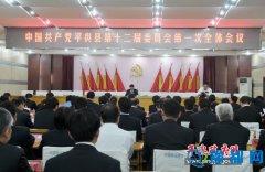 中国共产党平舆县第十二届委员会第一次全体会议召开