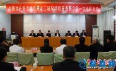 中国共产党平舆县第十二届纪律检查委员会第一次全体会议召开