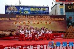 民政局参加舞动汝州广场舞比赛