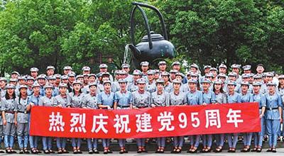 扎根群众 汲取力量 祝贺中国共产党成立95周年