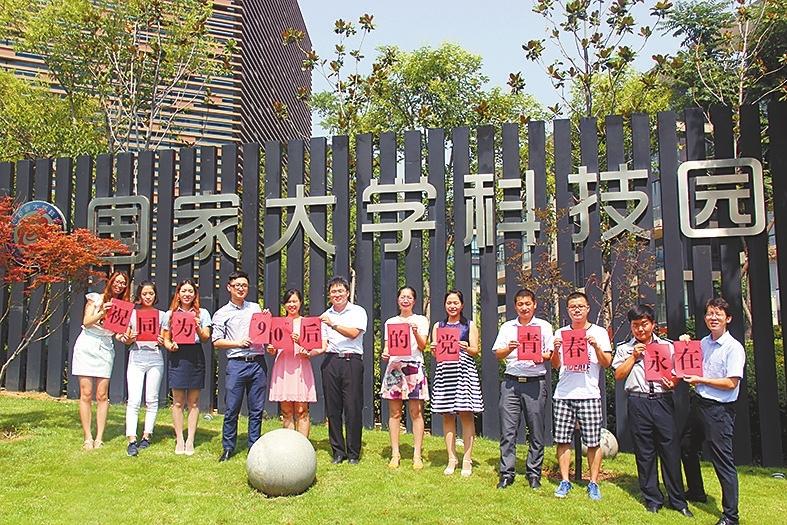洛阳国家大学科技园部分90后党员打出横幅庆祝建党95周年。李航摄
